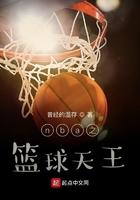 nba之篮球天王